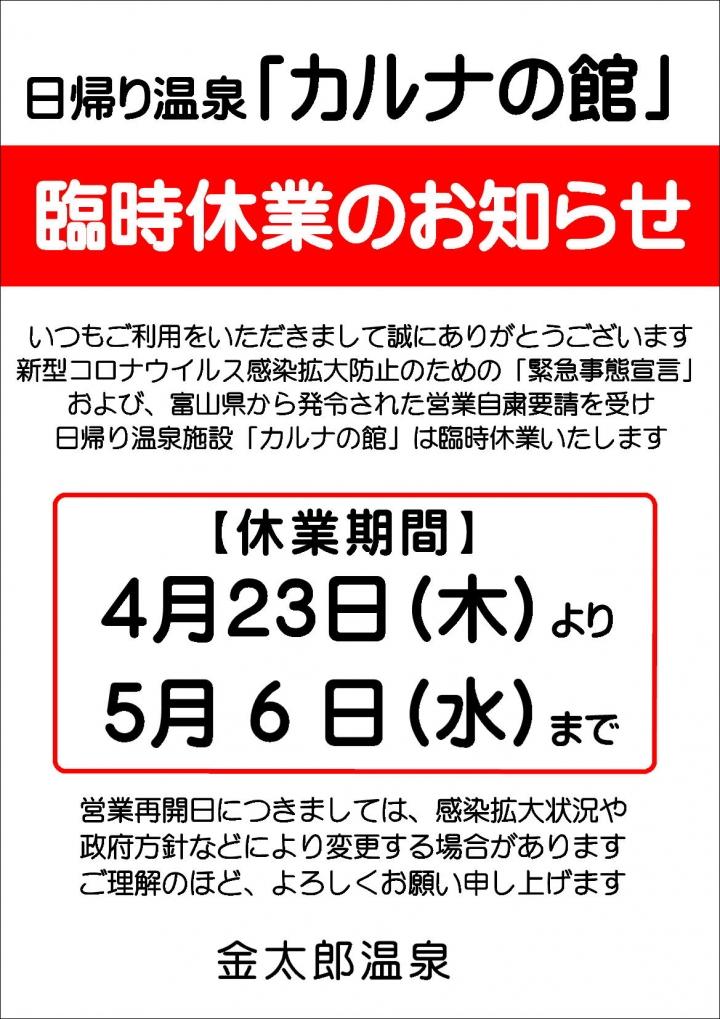 富山 コロナ 最新 情報