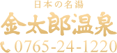 富山・魚津市 お肌悦ぶ濁り湯の宿 金太郎温泉 TEL.0765-24-1220