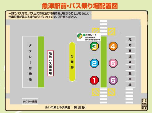 魚津駅前・バス乗り場配置図
